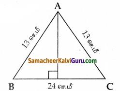 Samacheer Kalvi 8th Maths Guide Chapter 5 வடிவியல் Ex 5.2 7