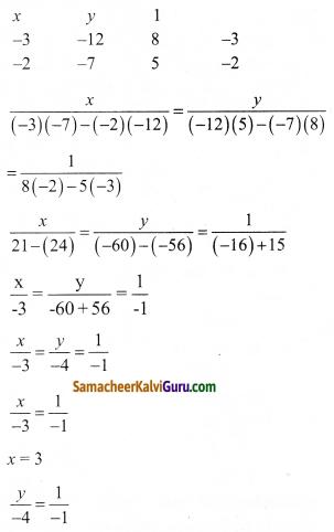 Samacheer Kalvi 9th Maths Guide Chapter 3 இயற்கணிதம் Ex 3.13 1