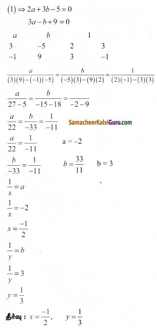 Samacheer Kalvi 9th Maths Guide Chapter 3 இயற்கணிதம் Ex 3.13 4