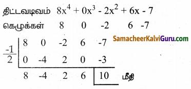 Samacheer Kalvi 9th Maths Guide Chapter 3 இயற்கணிதம் Ex 3.7 12