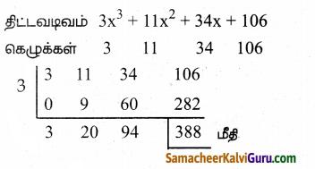 Samacheer Kalvi 9th Maths Guide Chapter 3 இயற்கணிதம் Ex 3.7 13