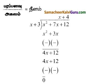 Samacheer Kalvi 9th Maths Guide Chapter 3 இயற்கணிதம் Ex 3.7 5