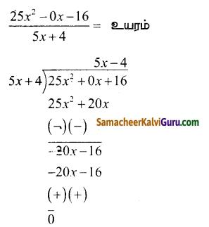 Samacheer Kalvi 9th Maths Guide Chapter 3 இயற்கணிதம் Ex 3.7 6