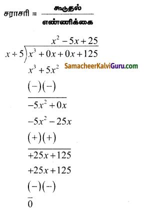 Samacheer Kalvi 9th Maths Guide Chapter 3 இயற்கணிதம் Ex 3.7 7