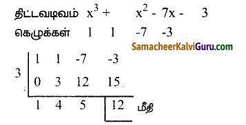 Samacheer Kalvi 9th Maths Guide Chapter 3 இயற்கணிதம் Ex 3.7 8
