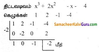 Samacheer Kalvi 9th Maths Guide Chapter 3 இயற்கணிதம் Ex 3.7 9