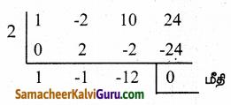 Samacheer Kalvi 9th Maths Guide Chapter 3 இயற்கணிதம் Ex 3.8 1