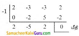 Samacheer Kalvi 9th Maths Guide Chapter 3 இயற்கணிதம் Ex 3.8 2