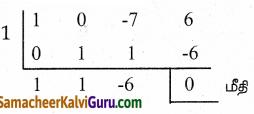 Samacheer Kalvi 9th Maths Guide Chapter 3 இயற்கணிதம் Ex 3.8 5