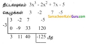 Samacheer Kalvi 9th Maths Guide Chapter 3 இயற்கணிதம்Ex 3.7 10