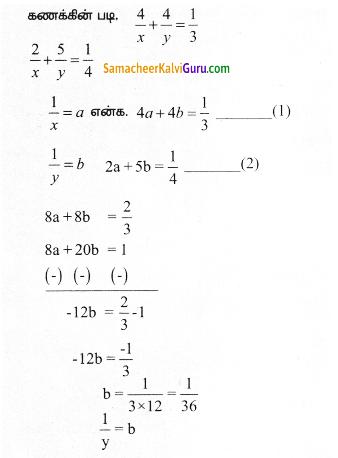 Samacheer Kalvi 9th Maths Guide Chapter 3Ex 3.14 7