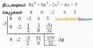 Samacheer Kalvi 9th Maths Guide Chapter 3Ex 3.7 11
