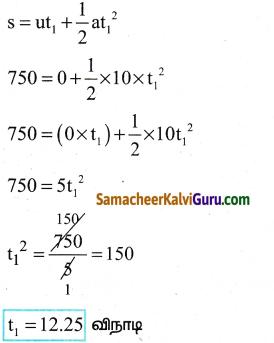 Samacheer Kalvi 9th Science Guide Chapter 8 ஒலி 5