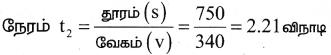 Samacheer Kalvi 9th Science Guide Chapter 8 ஒலி 6
