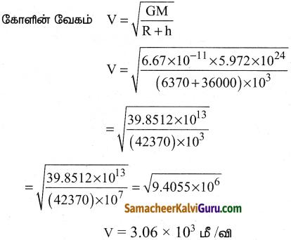 Samacheer Kalvi 9th Science Guide Chapter 9 அண்டம் 3