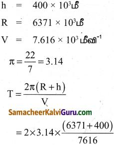 Samacheer Kalvi 9th Science Guide Chapter 9 அண்டம் 4