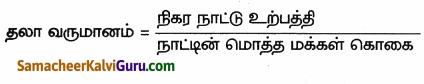 Samacheer Kalvi 9th Social Science Guide Economics Chapter 1 மேம்பாட்டை அறிவோம் தொலைநோக்கு, அளவீடு மற்றும் நிலைத் தன்மை 70