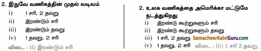 Samacheer Kalvi 9th Social Science Guide Economics Chapter 3 பணம் மற்றும் கடன் 87