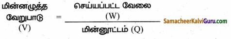 Samacheer Kalvi 10th Science Guide Chapter 4 மின்னோட்டவியல் 70