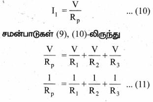 Samacheer Kalvi 10th Science Guide Chapter 4 மின்னோட்டவியல் 79.1