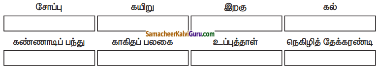 Samacheer Kalvi 4th Science Guide Term 1 Chapter 2 பருப்பொருள் மற்றும் பொருள்கள் 10