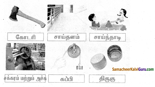Samacheer Kalvi 4th Science Guide Term 1 Chapter 3 வேலை மற்றும் ஆற்றல் 13