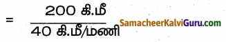 Samacheer Kalvi 6th Science Guide Term 1 Chapter 2 விசையும் இயக்கமும் 86.2