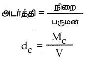 Samacheer Kalvi 7th Science Guide Term 1 Chapter 1 அளவீட்டியல் 12
