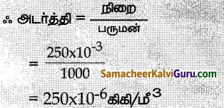 Samacheer Kalvi 7th Science Guide Term 1 Chapter 1 அளவீட்டியல் 13