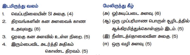 Samacheer Kalvi 7th Science Guide Term 1 Chapter 1 அளவீட்டியல் 16