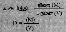 Samacheer Kalvi 7th Science Guide Term 1 Chapter 1 அளவீட்டியல் 5