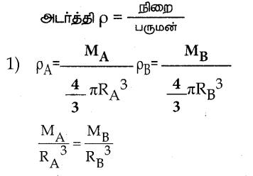 Samacheer Kalvi 7th Science Guide Term 1 Chapter 1 அளவீட்டியல் 9